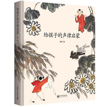 The sound of enlightenment to children Book An introductory reading of children's Poetry Textbook children s book of cinema