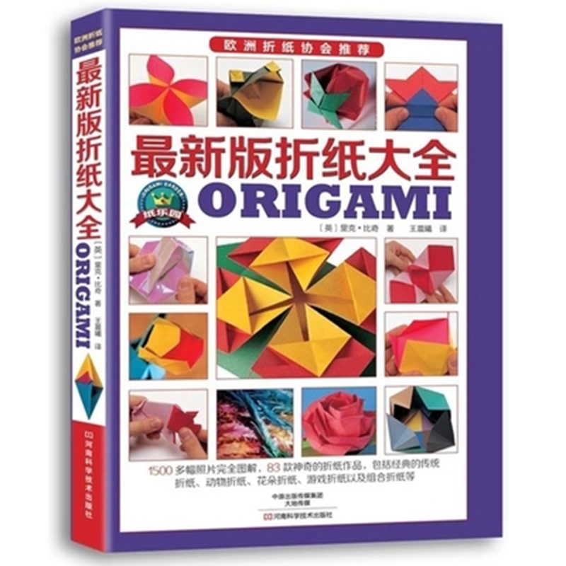 Origami Encyclopedia Origami Art Getting Started Tutorials Books Animals Flowers Works Stacked Paper DIY Books-in Books from Office & School Supplies    1