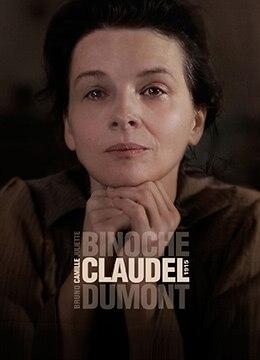 《1915年的卡蜜儿》2013年法国剧情电影在线观看