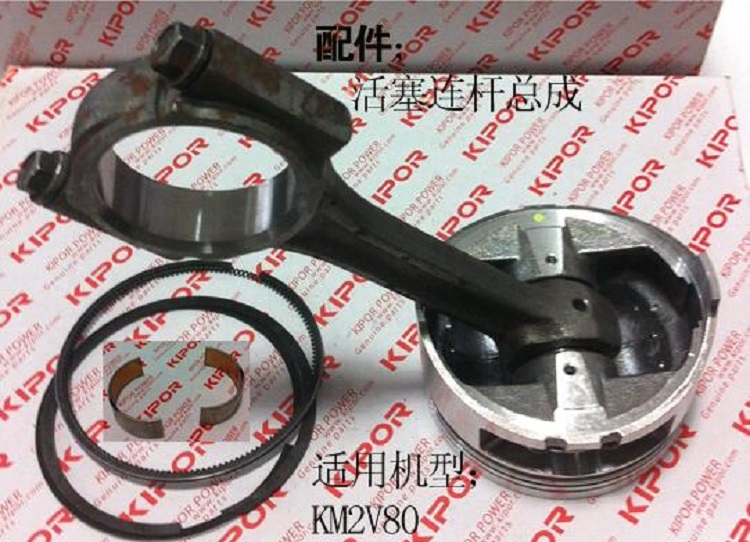 Free Shipping KDE12STA KM2V80-04000 Connecting rod Piston diesel engine piston pin piston ring suit for KIPOR стоимость