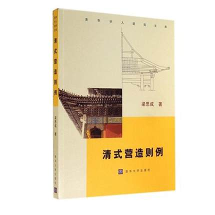 Liang Sicheng evil is unspectacular / Research on the method of building the Qing Dynasty architecture