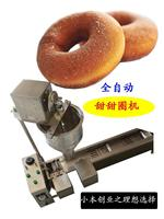 Doughnut makers Automatic commercial waffle baker donuts fastfood Fries mini Donut maker DHL free shipping Snack machine