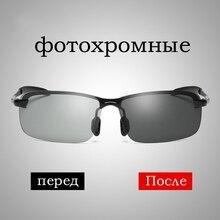 Gafas de sol fotocromáticas polarizadas de día y noche, para pescar, para hombre, montura de aleación, diseño de moda UV400, novedad de 2018