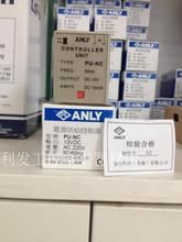 Taiwan Anliang ANLY power supply controller PU-NC DC12V