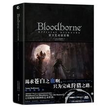 חדש Bloodborne דם קללה יפני אמנות איור סט סיני מקורי דם מובל תלמיד משחק ספר קומיקס למבוגרים