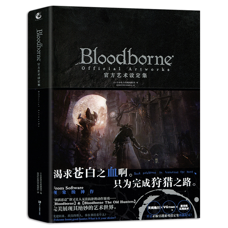 New Bloodborne Blood Curse Japanese Art Illustration Set Chinese Original Blood Borne Student Game Book Comic Book For Adult