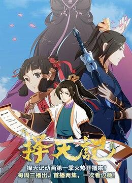 《择天记 第一季》2015年中国大陆剧情动漫在线观看