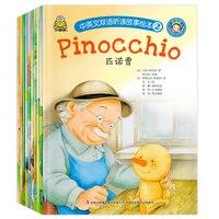 10 قطعة/المجموعة الصينية والانجليزية بلغتين الاستماع و القراءة قصة كتاب صور الاطفال النوم قصيرة كتاب القصة