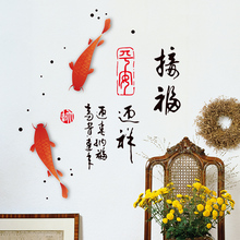 Chinese red goldfish calligraphy and painting wall stickers home decor living room bedroom wall decals mural poster