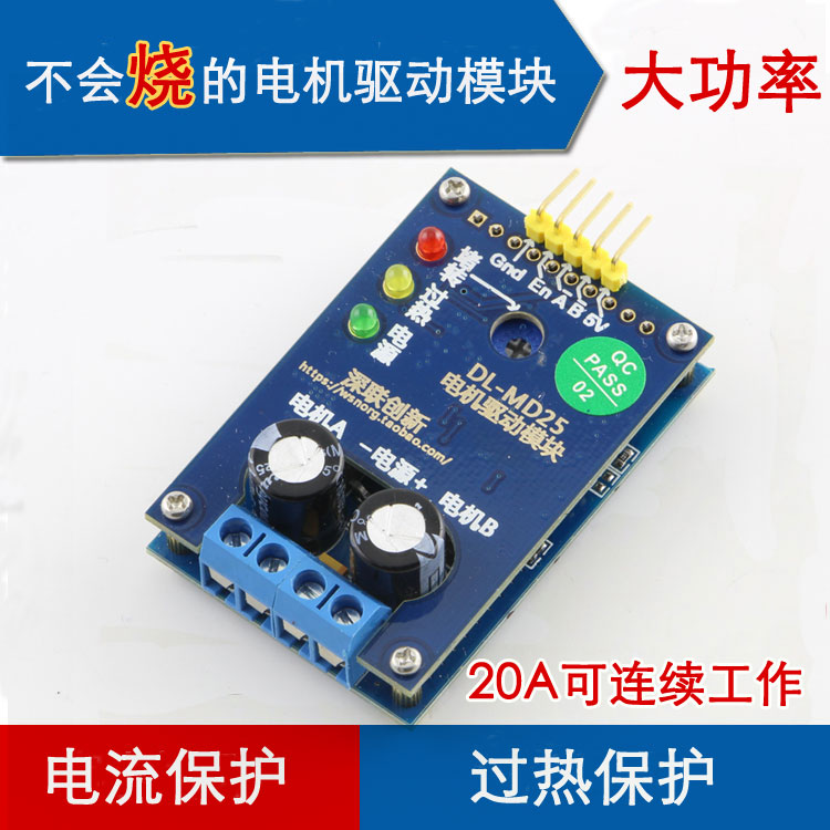 High Power Motor Drive Module, H Bridge, DC Motor, Intelligent Vehicle, 360W 20A Current Protection цена