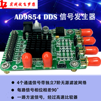 AD9854 Module High speed DDS Provides Test Program Sine Wave and Fang Bo Quadrature Signal Generator.