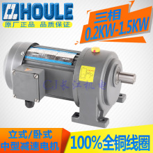 AC three-phase 220V/380V 750W shaft diameter 28mm 3K-120K vertical/horizontal medium gear motor