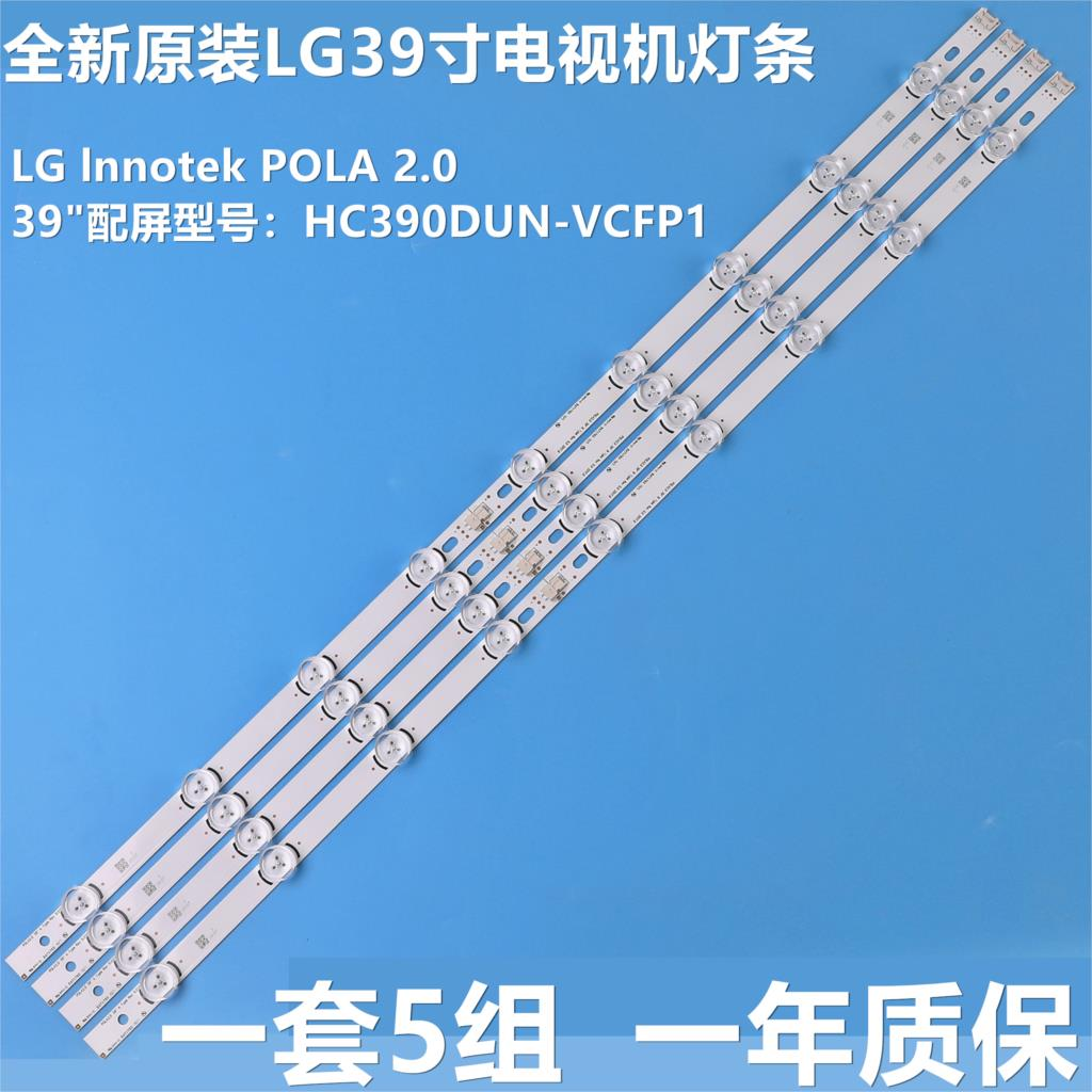 100%New 1set =8pcs(4A+4B) LED Backlight Bar ForTV HC390DUN-VCFP1-21X 39LN5400 39LA6200 LG Innotek POLA 2.0 POLA2.0 39