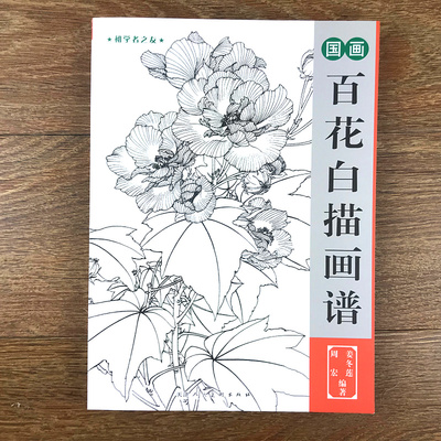 Chinese painting line drawing book Color pencil Different Style Flower coloring bai miao book Engraving pattern for beginnerChinese painting line drawing book Color pencil Different Style Flower coloring bai miao book Engraving pattern for beginner