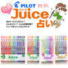 PILOT JUICE 0 5mm GEL BALL POINT PEN 1 SET 12 COLORS