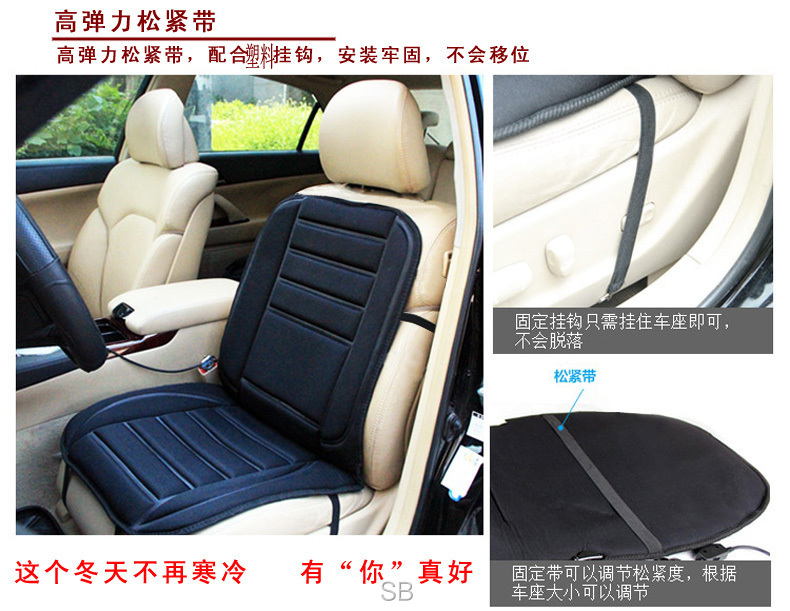 car Electric heated cushion auto supplies 16