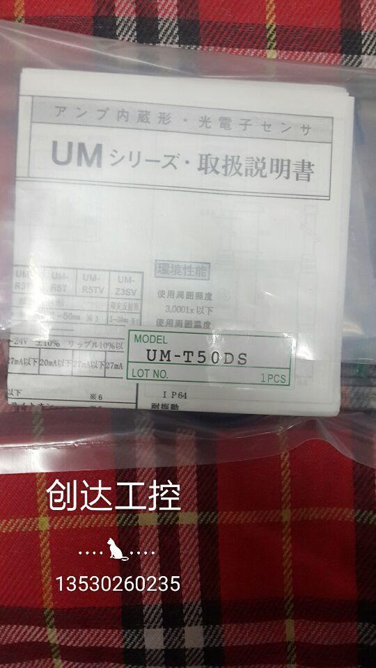 UM-T50DS UM-TR50DS+UM-TL50S Photoelectric Switch dhl ems 1pc um 9230r takenaka photoelectric beam