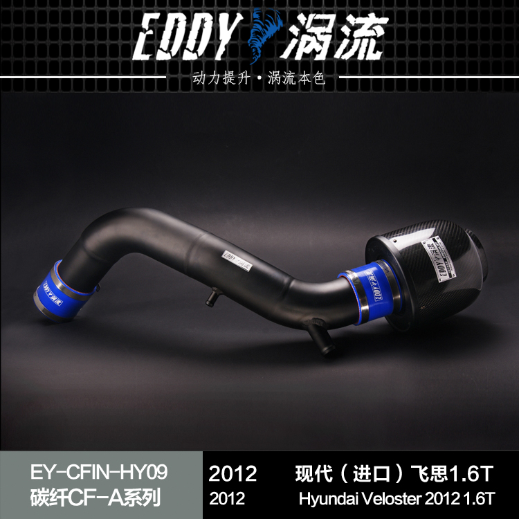 High Flow Carbon Fiber Air Intake Filter SYSTEM With Silicone & Clamps RACING AIR INTAKE FILTER For Hyundai Veloster 1.6T