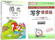 Chinese textbook of primary school with copybook (grade 2 volume 1) for Chinese learner short pinyin Mandarin and HSK testing