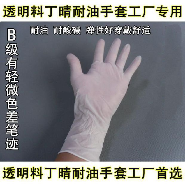 12 inch B extension synthetic transparent material NBR nitrile oil acid and alkali resistant rubber protective gloves ...