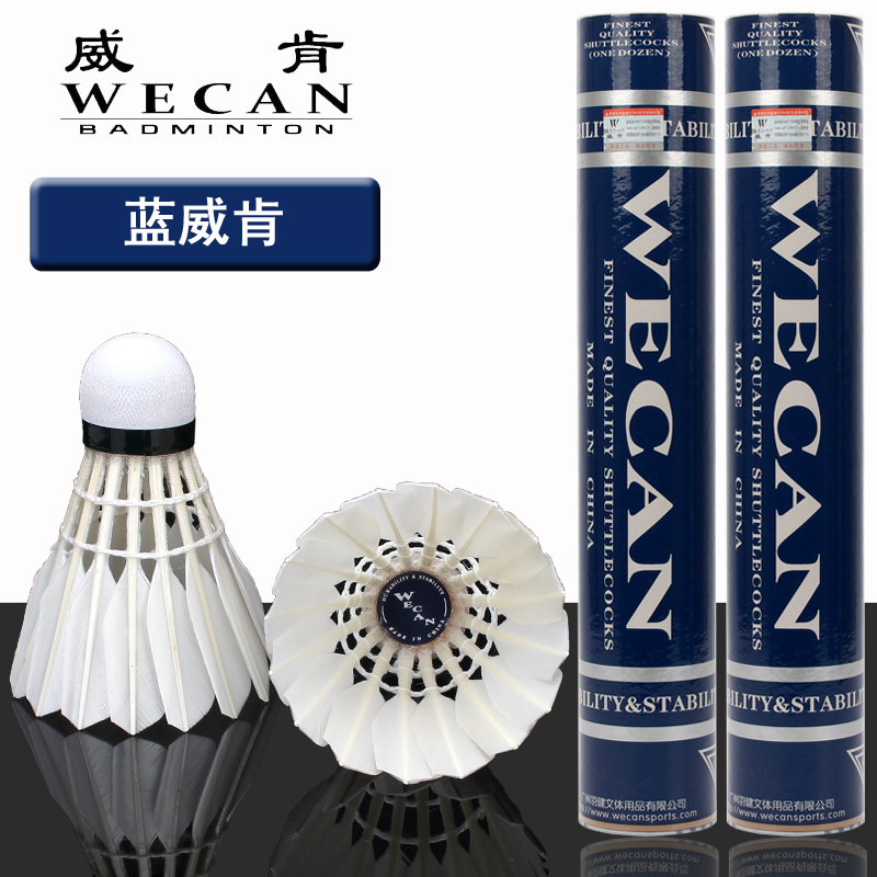 1 barrel Badminton Gold Resistance shuttlecock durable Teal Duck feather badminton shuttlecock