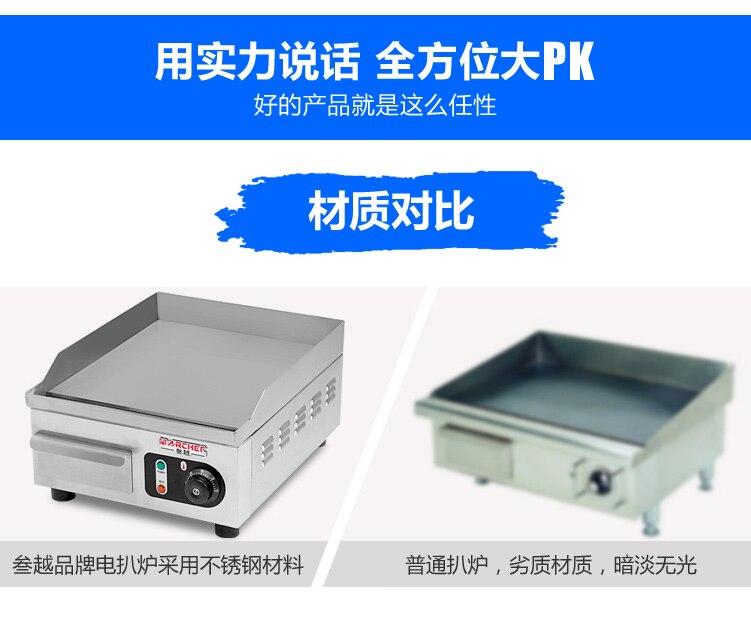 Sanyue EG-36 машина для торта, электрический гриль коммерческое железное Горящее оборудование железная пластина, кальмар, плоская пластина, гриль машина для стейков