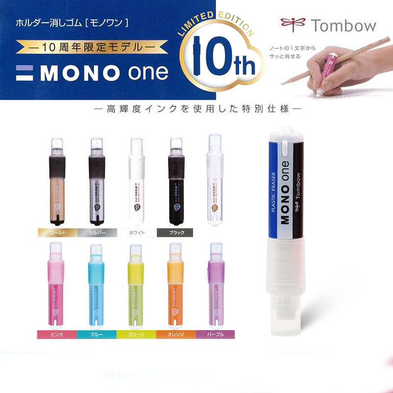 LifeMaster Japan TOMBOW MONO One Holder Eraser Lipstick 10 Anniversary Limited Metallic Body  Strong Wipe EH-SSM