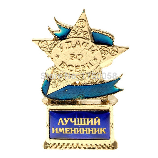 Best Boy Birthday Exclusive Design Gold Star TrophyMetal Stars