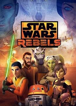 《星球大战:义军崛起 第四季》2017年美国科幻,动画动漫在线观看