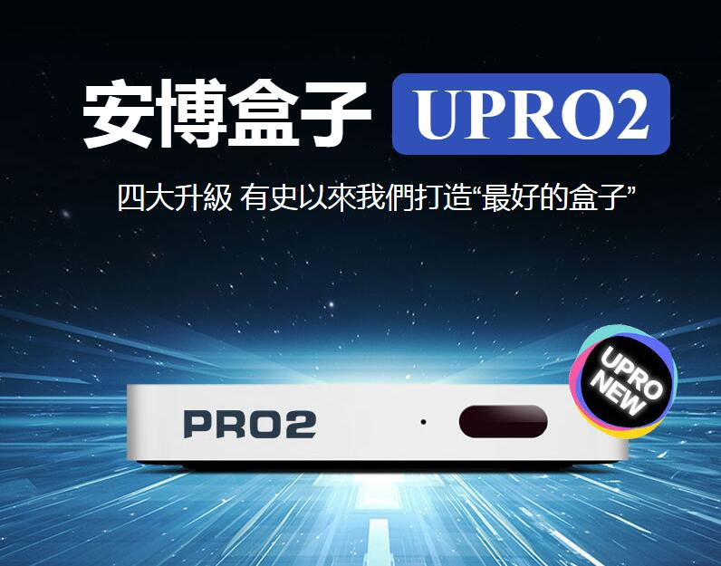 2019 UPRO2 ubox Pro2 PRO 2 OS version d'outre-mer HDMI 2.0 ubox4 TV box Android 7.0 1 GB + 16 GB