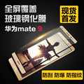 Tempered Glass For Huawei Mate 9 0.26 mm 2.5D Full-Screen Screen Printing Mate9 Film Protection Film New