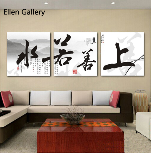 Chinese characters wall art canvas painting home decor - Cuadros estilo moderno ...