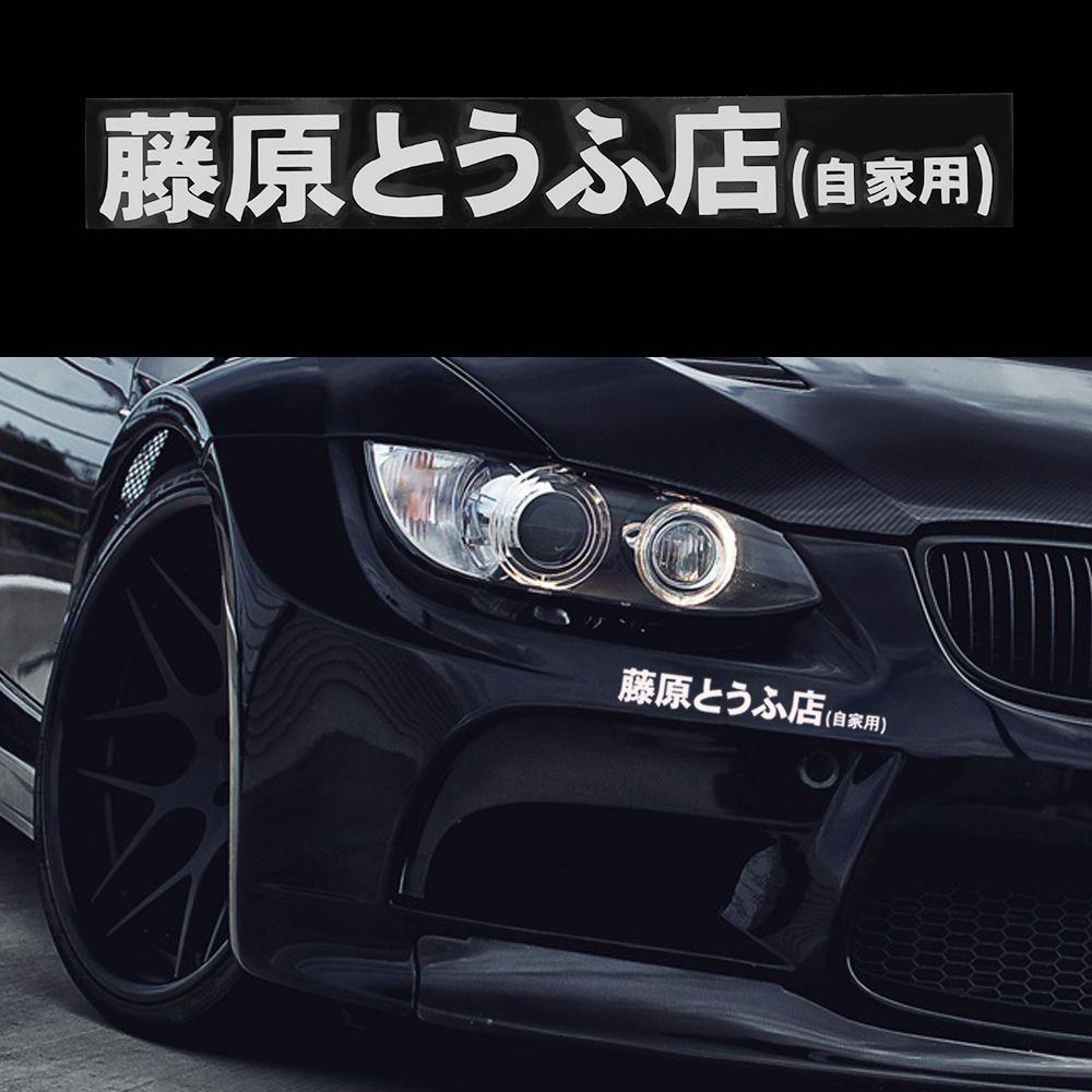 1 Pcs Car Sticker JDM Japanese Kanji Initial D Drift Turbo Euro Fast Vinyl Car Sticker Decal Car Styling 20 cm * 2.6 cm steering wheel phone holder