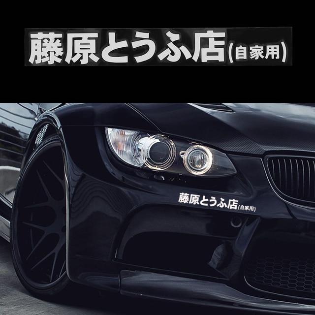 1 pcs car sticker jdm japanese kanji initial d drift turbo euro fast vinyl car sticker