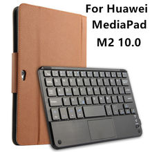 Case For Huawei MediaPad M2 10.0 Protective Wireless Bluetooth keyboard Cover Leather Tablet PC M2-A01L M2-A01W Protector 10″ PU