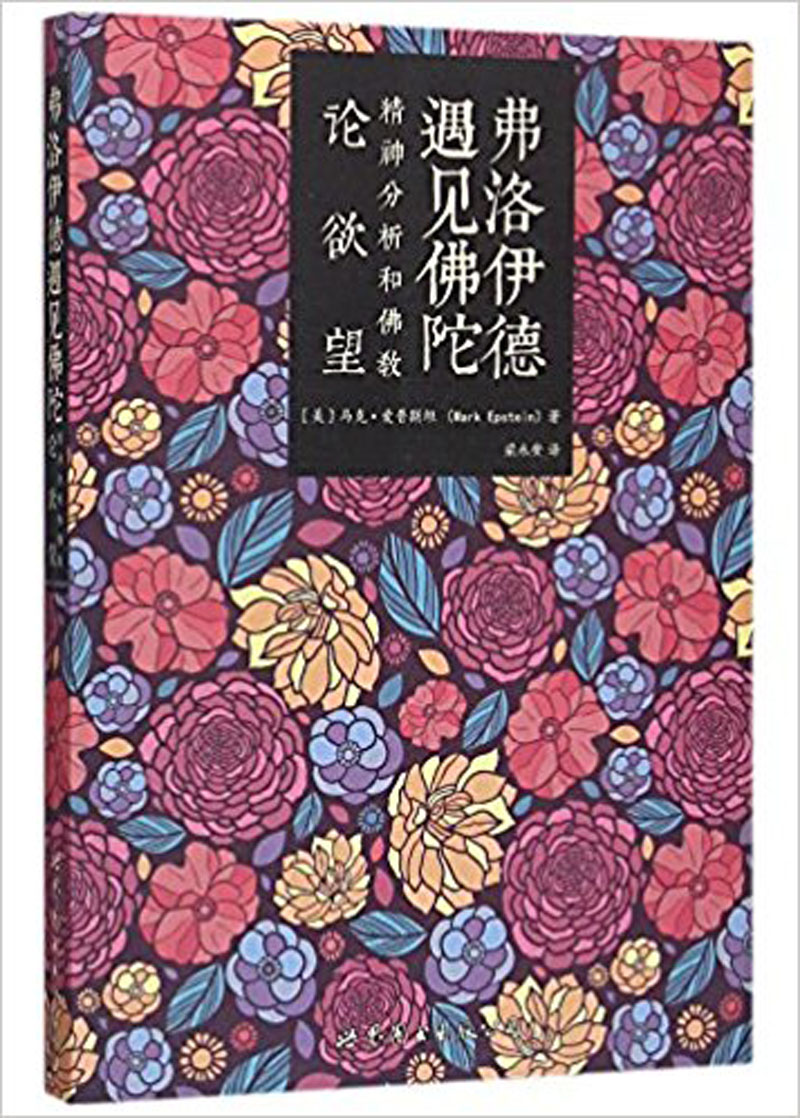Open to Desire: The Truth About What the Buddha Taught (Chinese Edition) the truth about prof smith