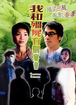 《僵尸复活》2003年香港悬疑,惊悚,恐怖电影在线观看