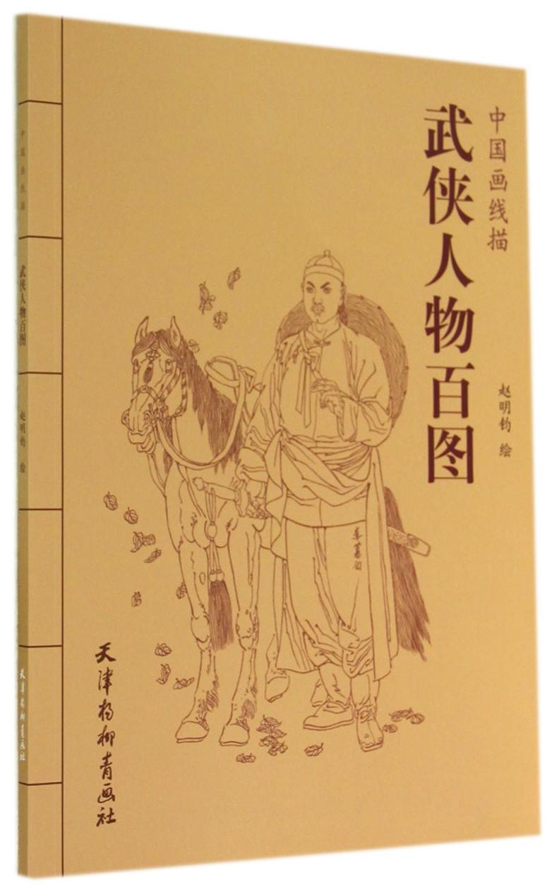 Chinese Line Drawing Book: Martial Arts Figures Betu