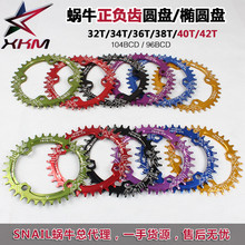 SNAIL 104mm BCD Bike Chainwheel 32-36T Round Chain Ring Bicycle Crankset MTB Road Mountain 6Colors