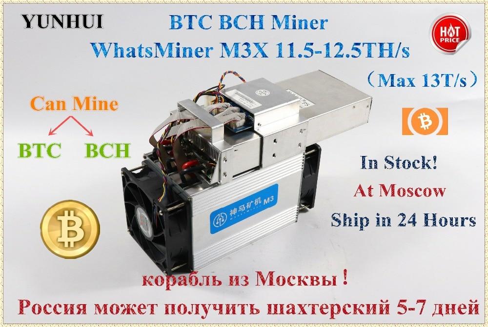 Le Asic BTC BTC Mineur Quoi DE plus M3X 12.5 T/s 0.17 kw/e l'économie Mieux QUE Antminer S7 S9 S9I 14.5 T S9J 14.5 T, comprennent psu,