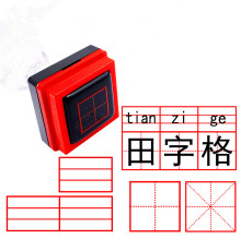 Engraved photosensitive field character seal primary school childrens spelling grid English four-line three-grid three-double u