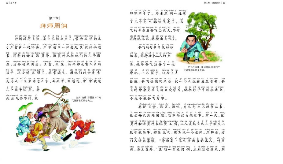 Celebrity Biography Yue Fei Story Chinese Great Man Biography Chinese General Ancient General Pin Yin Book Learning Mandarin Books