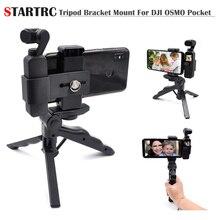 STARTRC штатив кронштейн для DJI Осмо карман вытянутое крепление кронштейн держатель телефона Стенд камера Gimbal аксессуары для гироскопа