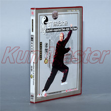 Taiji Quan – disque de Kung fu chinois, style Chen ancien, Rotine 2 de l'ancien cadre, Tai chi, DVD d'enseignement des sous-titres anglais, 1 DVD