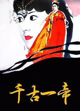 《千古一帝》1987年中国大陆戏曲电影在线观看