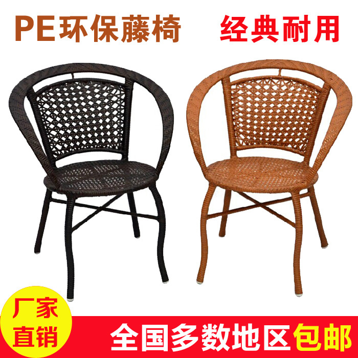 Cheap Wicker Chair: Cheap Natural Wicker Chair Wicker Chair Green Plant Rattan