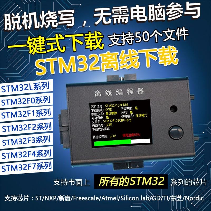 STM32 Offline Programmer MM32 GD32 Offline Burner, Offline Downloader, High-speed Writer.