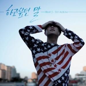 BEAT J 1ST ALBUM Release Date 2015-11-11 Kpop album