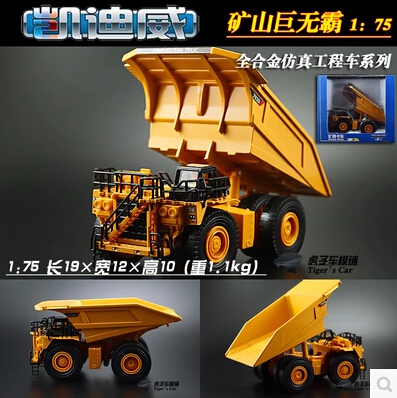 Large mining trucks CAT KDW 625020 620020 1:75 kids toy car model alloy Mine car Large Machinery Tipper 793D gift free shipping
