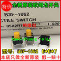 (10PCS) B3F-1062 touch switch 100% imported from Japan height 6 * 6 * 7 intensity of 1.47N